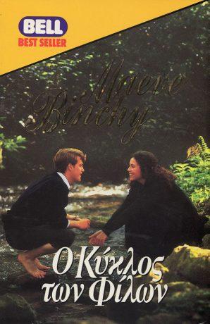 Circle of Friends, Greek, 1996
