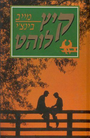 Firefly Summer, Hebrew, 1991