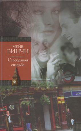 Silver Wedding, Russian, 2004